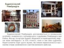 Будинок-музей Рембрандта Будинок-музей Рембрандта розташовується в колишньому...