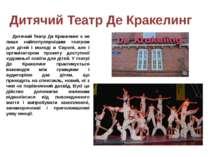 Дитячий Театр Де Кракелинг Дитячий Театр Де Кракелинг є не лише найпопулярніш...