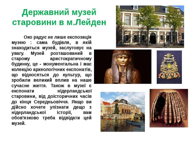 Державний музей старовини в м.Лейден Око радує не лише експозиція музею : сам...