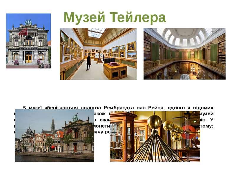 Музей Тейлера В музеї зберігаються полотна Рембрандта ван Рейна, одного з від...
