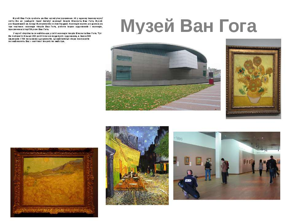 Музей Ван Гога Музей Ван Гога зробить на Вас незабутнє враження. Ні у одному ...