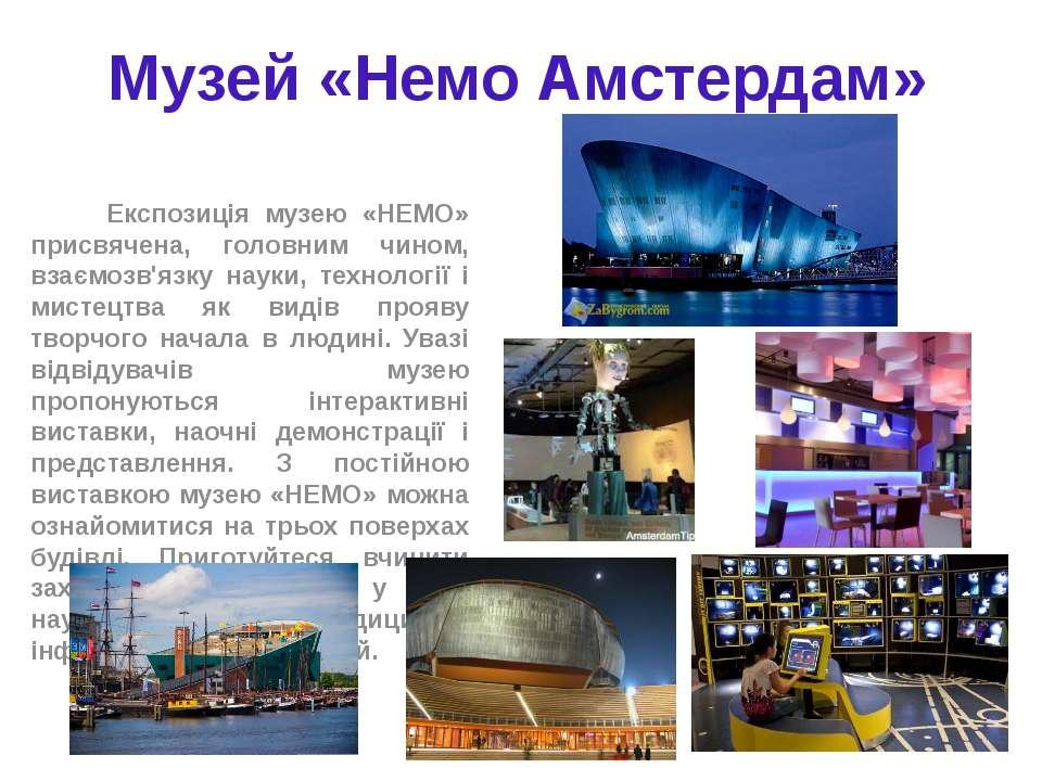 Музей «Немо Амстердам» Експозиція музею «НЕМО» присвячена, головним чином, вз...