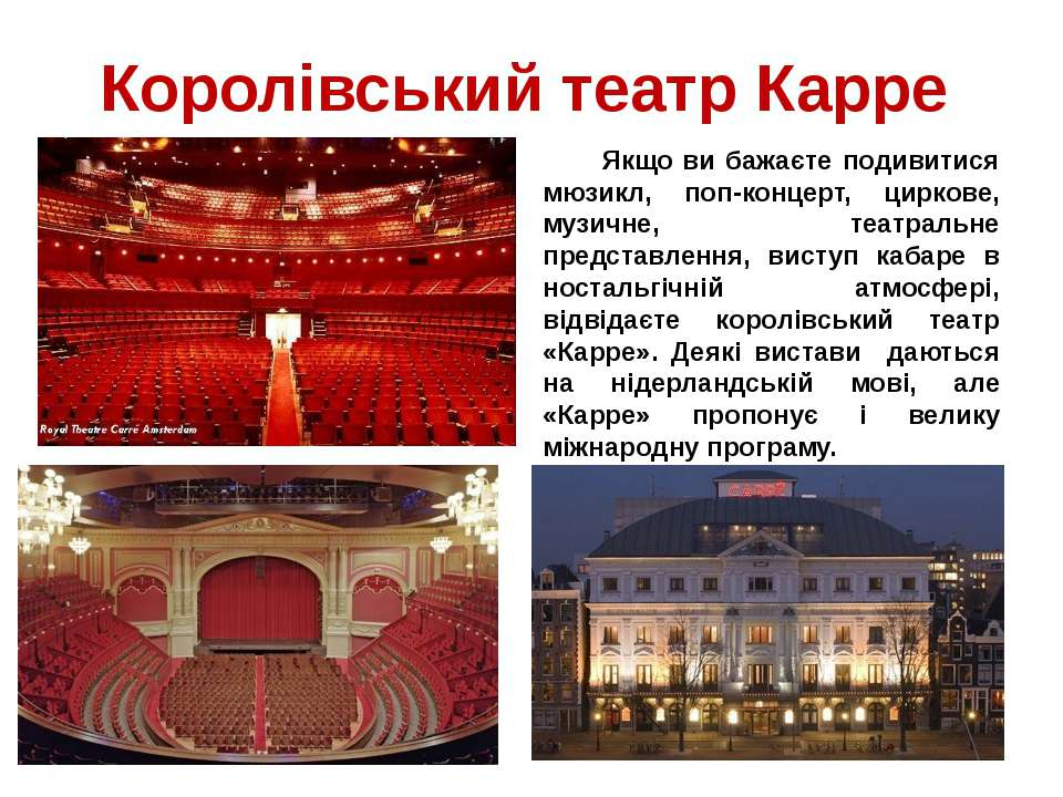 Королівський театр Карре Якщо ви бажаєте подивитися мюзикл, поп-концерт, цирк...