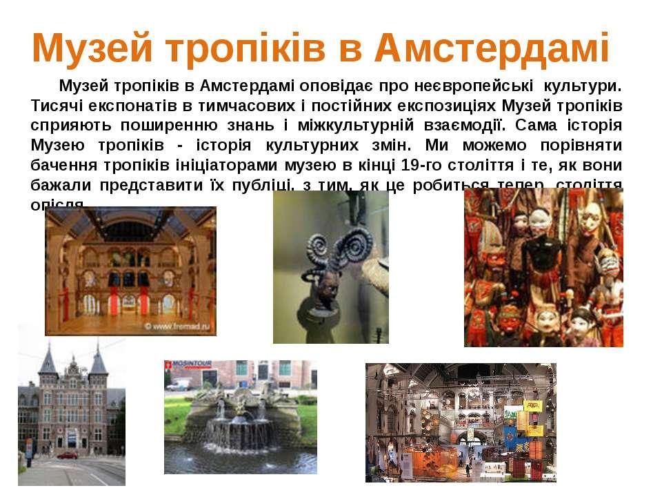 Музей тропіків в Амстердамі Музей тропіків в Амстердамі оповідає про неєвропе...