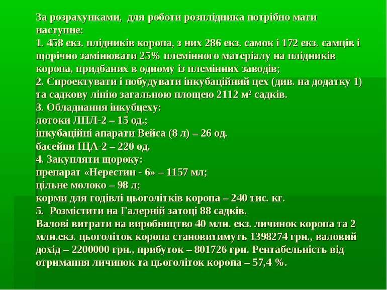 За розрахунками, для роботи розплідника потрібно мати наступне: 1. 458 екз. п...