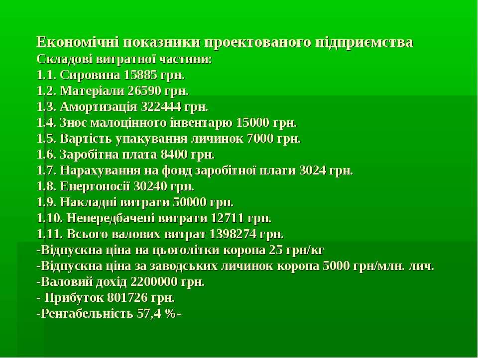 Економічні показники проектованого підприємства Складові витратної частини: 1...