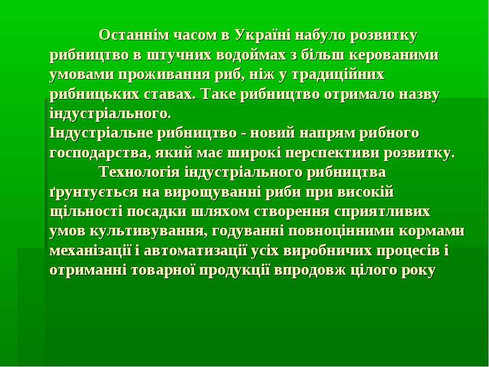 Останнім часом в Україні набуло розвитку рибництво в штучних водоймах з більш...