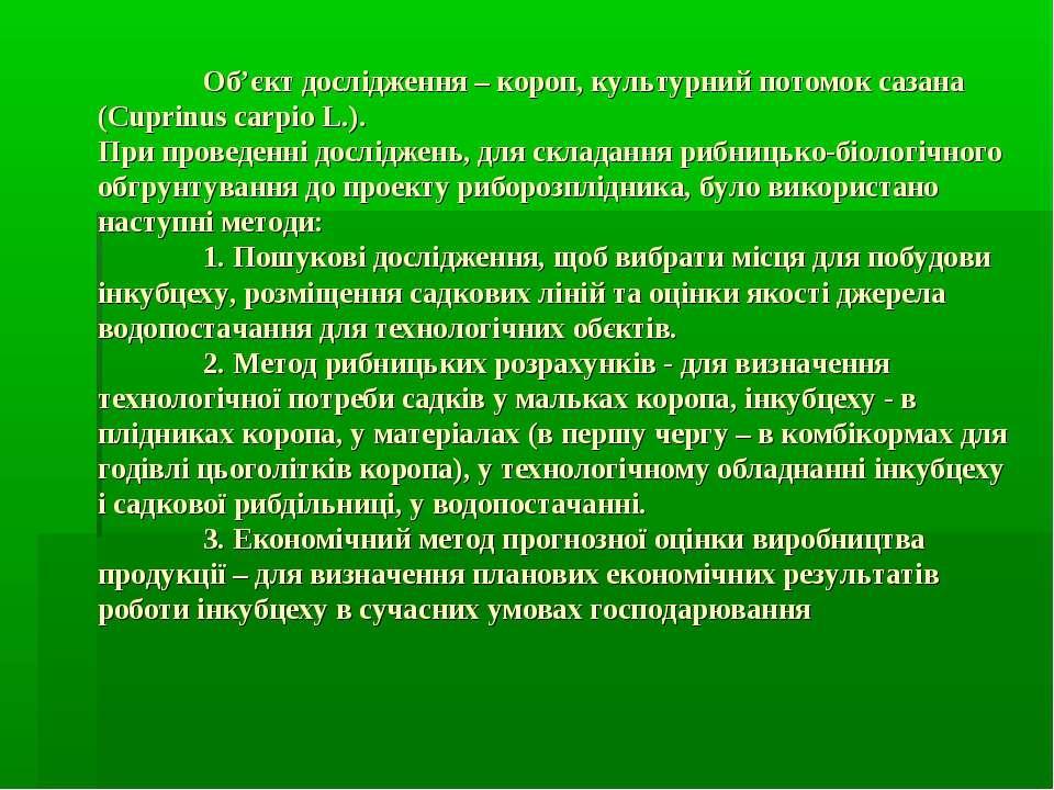 Об'єкт дослідження – короп, культурний потомок сазана (Cuprinus carpio L.). П...