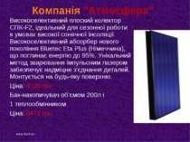 """Компанія """"Атмосфера"""" Високоселективний плоский колектор СПК-F2, ідеальний для..."""
