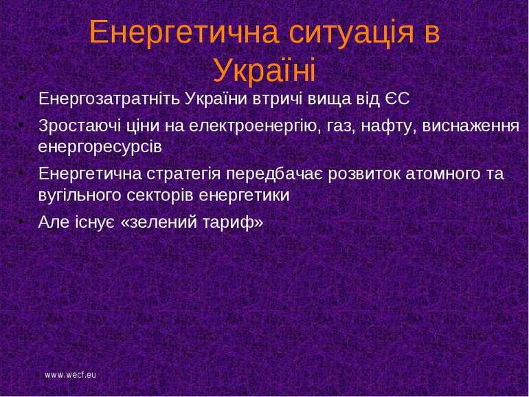 Енергетична ситуація в Україні Енергозатратніть України втричі вища від ЄС Зр...
