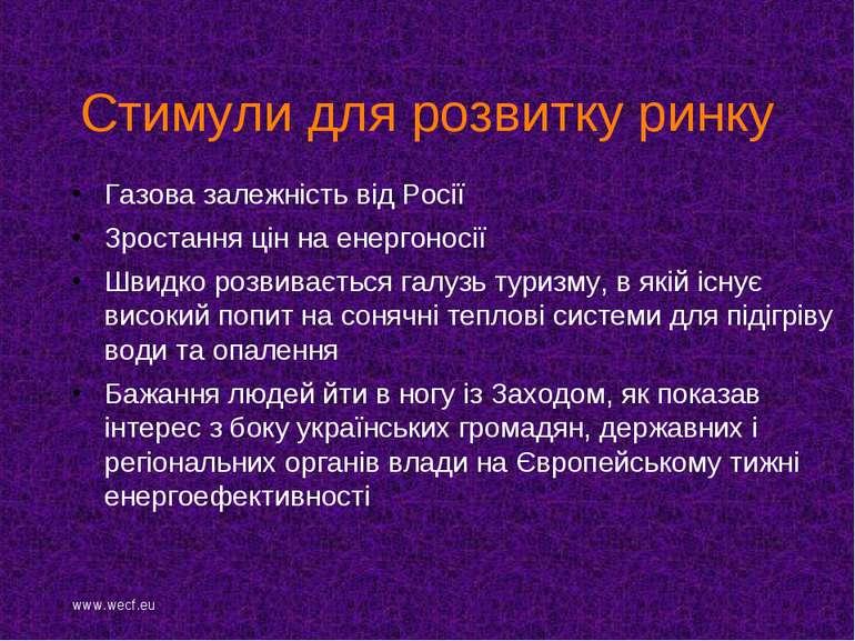 Стимули для розвитку ринку Газова залежність від Росії Зростання цін на енерг...