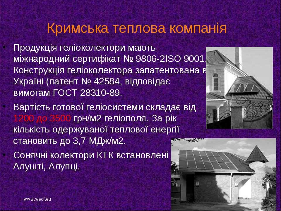 Кримська теплова компанія Продукція геліоколектори мають міжнародний сертифік...