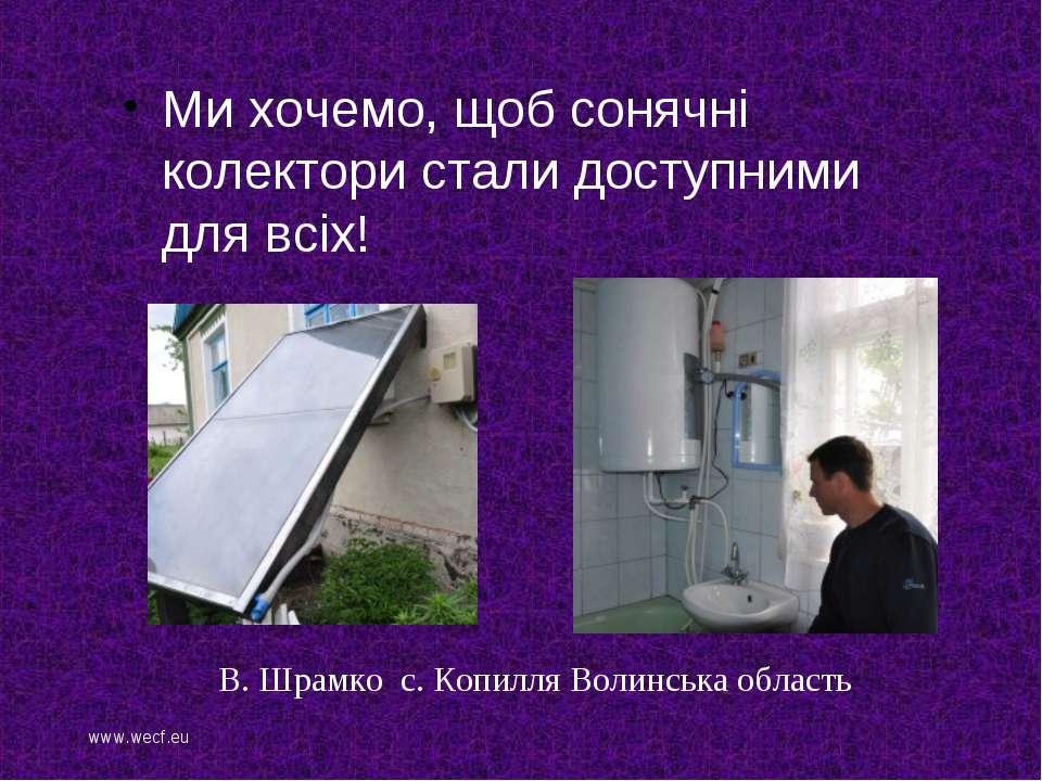 Ми хочемо, щоб сонячні колектори стали доступними для всіх! В. Шрамко с. Копи...