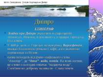 Дніпро ЕТНОГРАФ Згадки про Дніпро знаходять в стародавніх літописах. Відомост...
