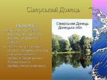 Сіверський Донець ЕКОНОМІСТ Вода Сіверського Дінця використовується для водоп...