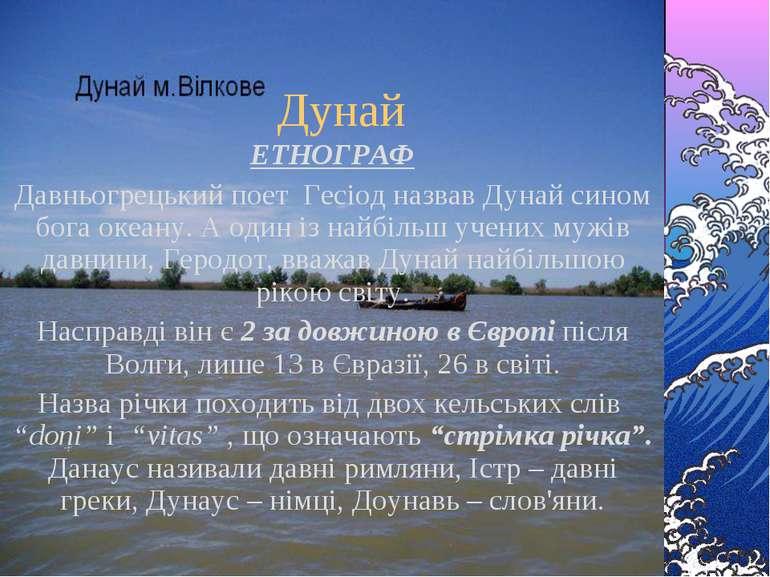 Дунай ЕТНОГРАФ Давньогрецький поет Гесіод назвав Дунай сином бога океану. А о...