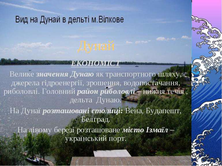 Дунай ЕКОНОМІСТ Велике значення Дунаю як транспортного шляху, джерела гідроен...