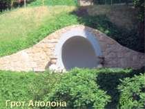 Грот Аполона