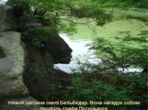 Нижня частина скелі Бельбедер. Вона нагадує собою профіль графа Потоцького