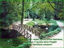 Далі по алеї знаходиться міст через русло річки Кам'янки, який веде в Темпейс...