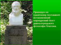 Праворуч на гранітному постаменті встановлений мармуровий бюст давньогрецьког...