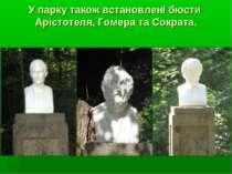 У парку також встановлені бюсти Арістотеля, Гомера та Сократа.