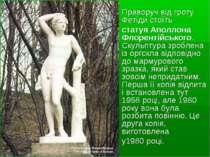 Праворуч від гроту Фетіди стоїть статуя Аполлона Флорентійського. Скульптура ...