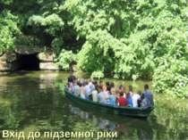Вхід до підземної ріки