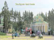 Західна частина Західна частина парку починається із входу по вул.Київській, ...