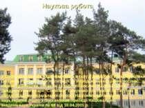Наукова робота У Софіївці ведеться наукова робота в галузі дендрології, садів...