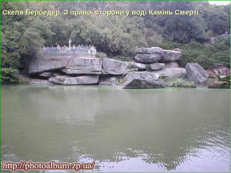 Скеля Бербедер. З правої сторони у воді Камінь Смерті