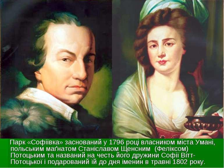 Парк «Софіївка» заснований у 1796 році власником міста Умані, польським маґна...