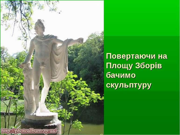 Повертаючи на Площу Зборів бачимо скульптуру