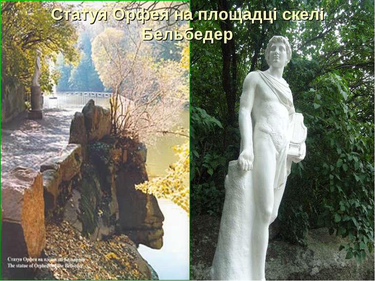 Статуя Орфея на площадці скелі Бельбедер