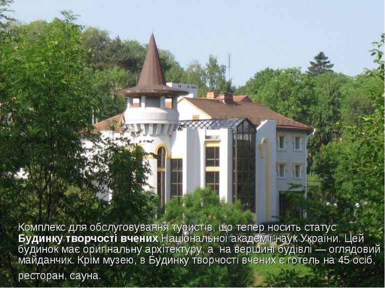 Комплекс для обслуговування туристів, що тепер носить статус Будинку творчост...