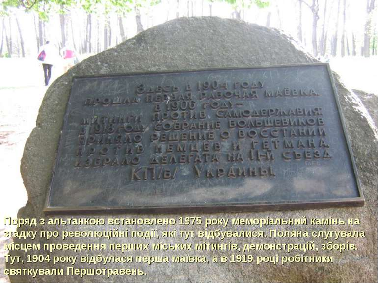 Поряд з альтанкою встановлено 1975 року меморіальний камінь на згадку про рев...