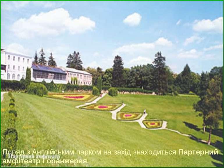 Поряд з Англійським парком на захід знаходиться Партерний амфітеатр і оранжерея.