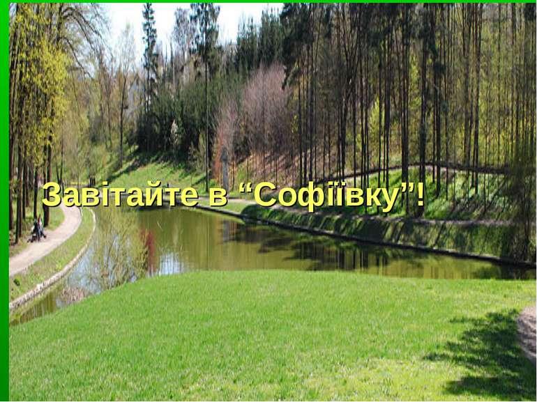 """Завітайте в """"Софіївку""""!"""