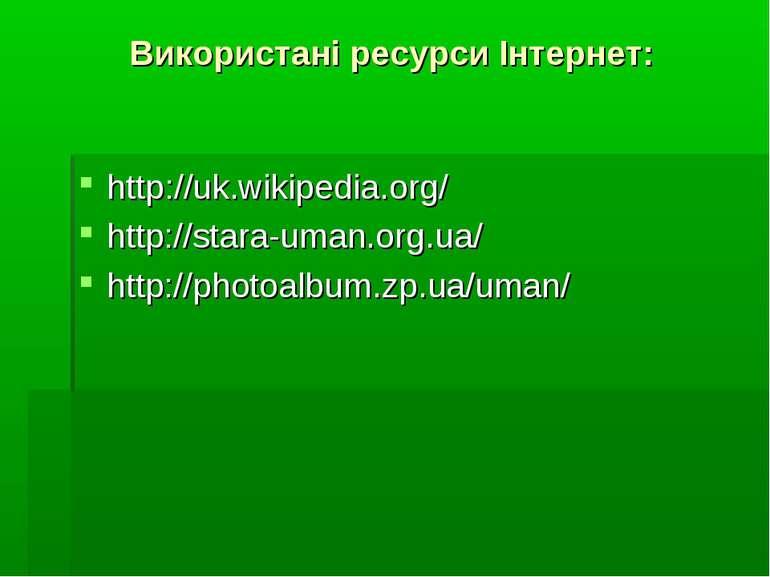 Використані ресурси Інтернет: http://uk.wikipedia.org/ http://stara-uman.org....