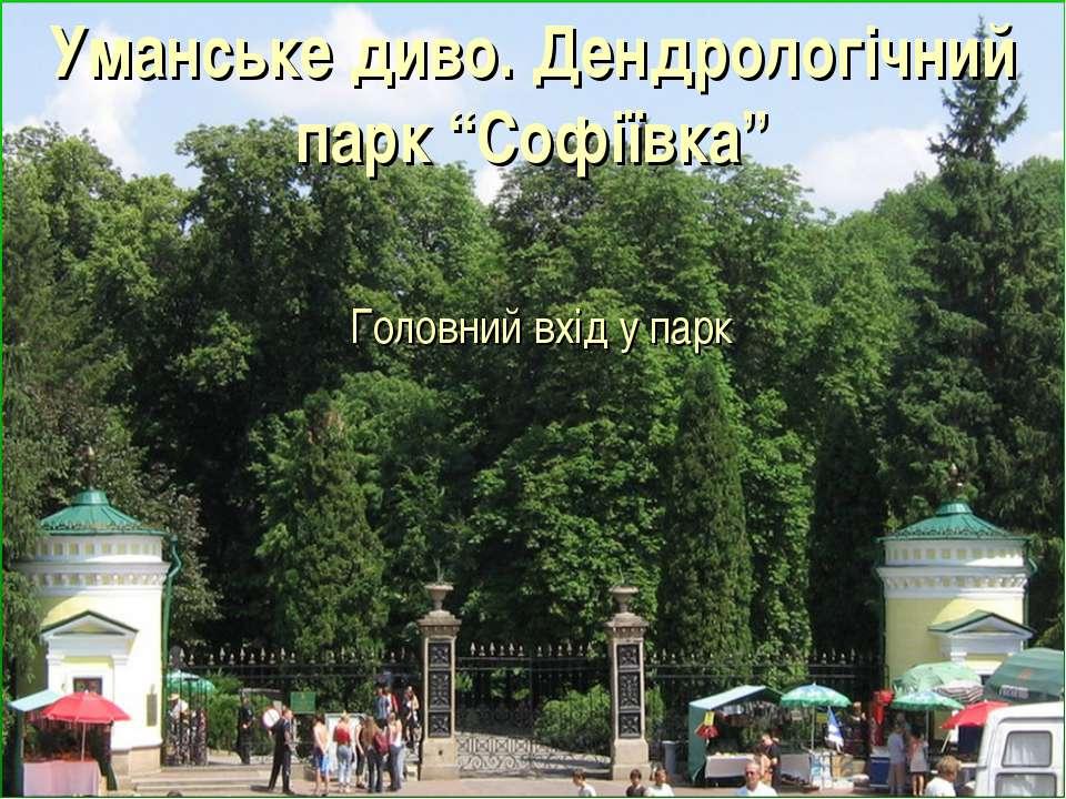 """Уманське диво. Дендрологічний парк """"Софіївка"""" Головний вхід у парк"""