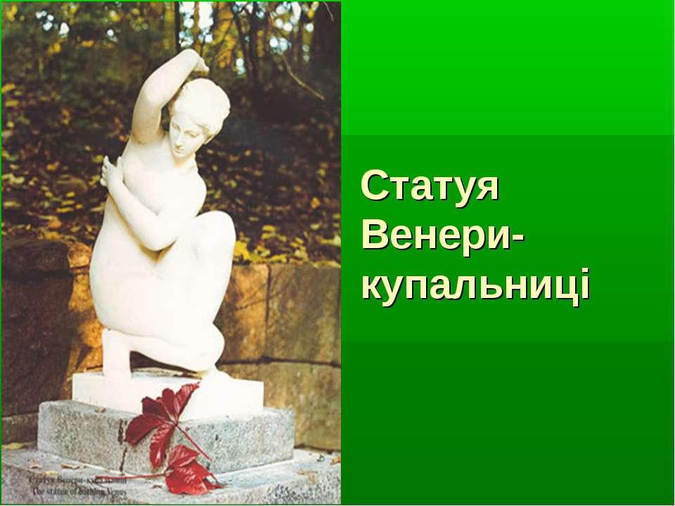 Статуя Венери-купальниці