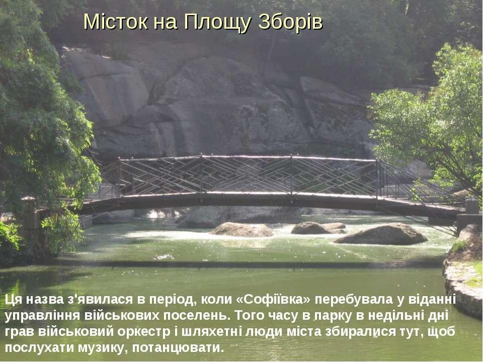 Місток на Площу Зборів Ця назва з'явилася в період, коли «Софіївка» перебувал...