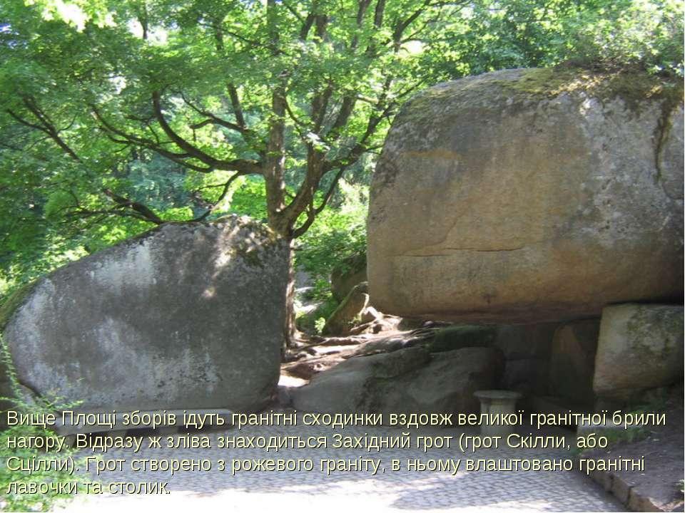 Вище Площі зборів ідуть гранітні сходинки вздовж великої гранітної брили наго...