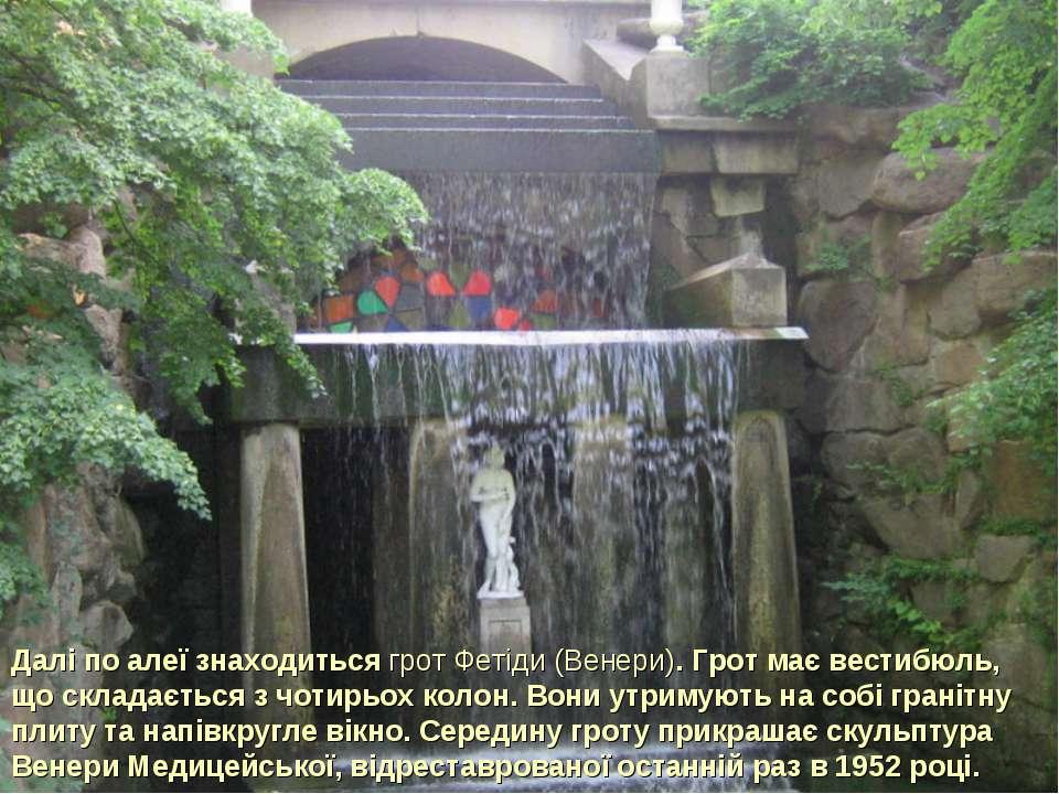 Далі по алеї знаходиться грот Фетіди (Венери). Грот має вестибюль, що складає...