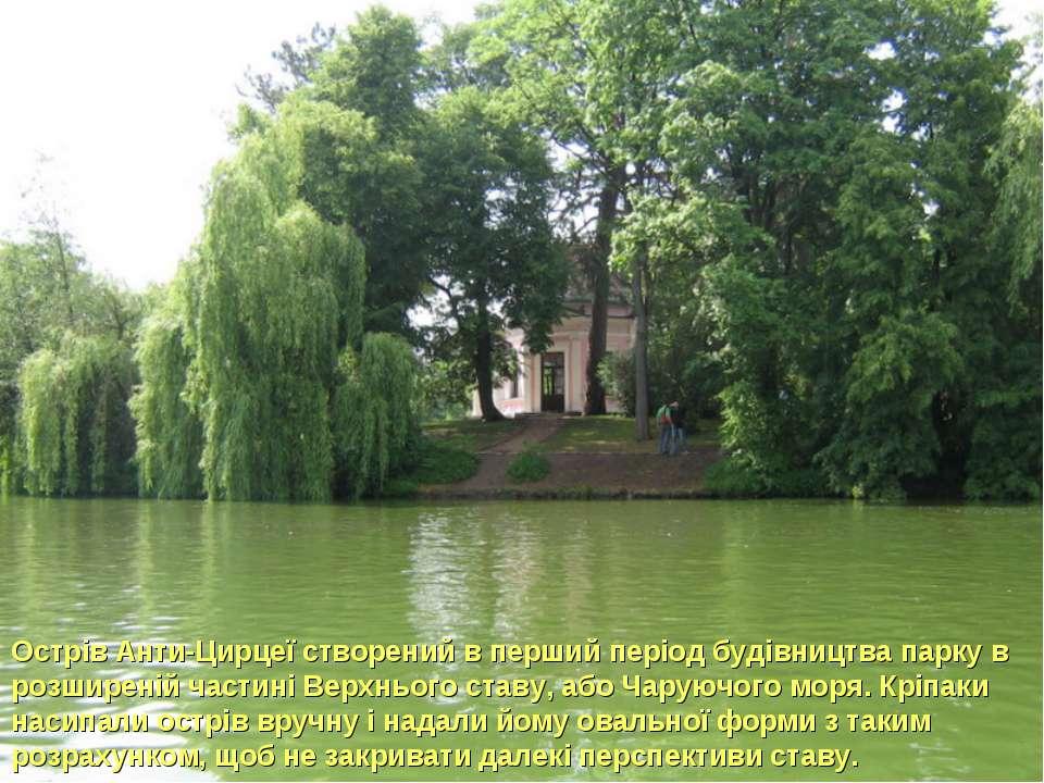Острів Анти-Цирцеї створений в перший період будівництва парку в розширеній ч...