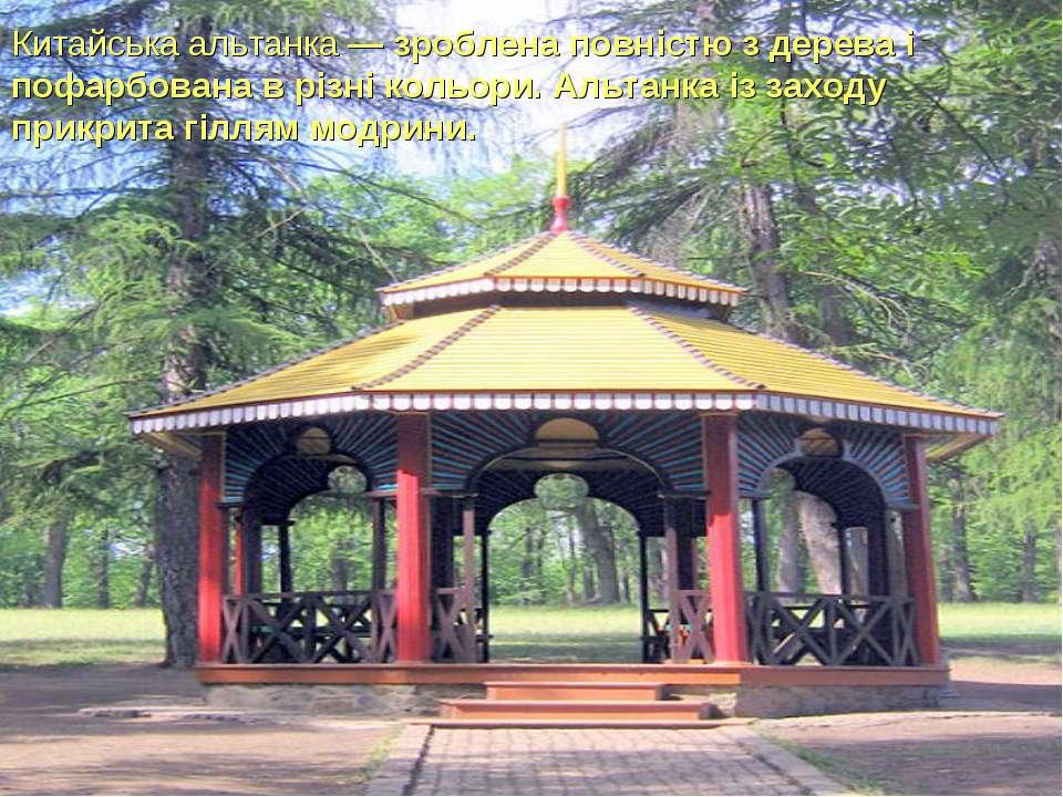 Китайська альтанка — зроблена повністю з дерева і пофарбована в різні кольори...