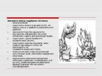 Зменшити рівень надмірних обтяжень можна шляхом: скорочення кількості органів...