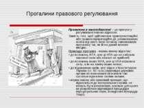 Прогалини правового регулювання Прогалина в законодавстві – це пропуск у регу...