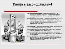 Колізії в законодавстві-4 2) за часом появи норми (темпоральна колізія) – це ...