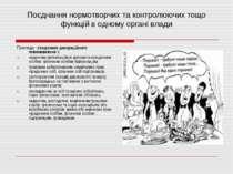 Поєднання нормотворчих та контролюючих тощо функцій в одному органі влади При...
